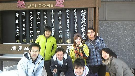 冬合宿2013宿泊