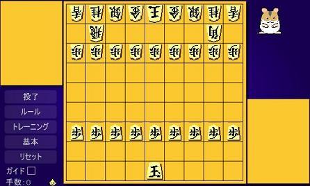 ハム将棋10枚落ち開始