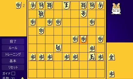 ハム将棋10枚落ち1