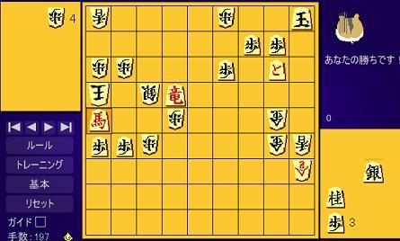 ハム将棋10枚落ち2