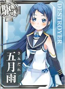 駆逐艦五月雨2